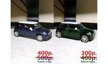 Mini Cooper Bburago, масштабная модель, 1:43, 1/43