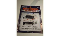 Журнал Автомобиль на службе номер 11 ГАЗ-32214, литература по моделизму