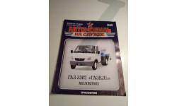 Журнал Автомобиль на службе номер 46 ГАЗ-3302, литература по моделизму