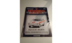 Журнал Автомобиль на службе номер 15 ГАЗ-24-03, литература по моделизму