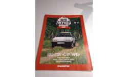 Журнал Автолегенды СССР номер 69, литература по моделизму