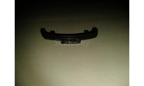 Бампер Москвич 2141 передний, запчасти для масштабных моделей, Деагостини, 1:43, 1/43