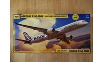 Аэробус А350-1000 пассажирский авиалайнер 1/144, сборные модели авиации, Звезда, scale144, Airbus
