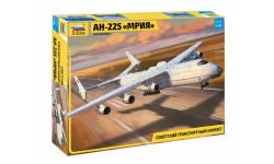 Советский транспортный самолёт АН-225 «МРИЯ» (Код: 7035), сборные модели авиации, Звезда, scale144
