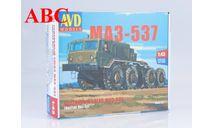 Сборная модель Седельный тягач МАЗ-537, Код модели: 1353AVD, сборная модель автомобиля, AVD Models, scale43