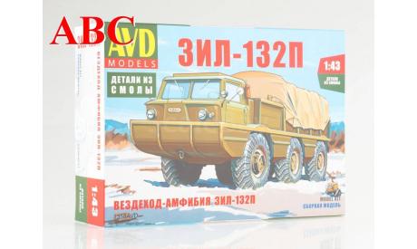 Сборная модель Вездеход-Амфибия ЗИЛ-132П, Код модели: 1358AVD, сборная модель автомобиля, AVD Models, scale43