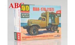 Сборная модель Передвижная автомобильная кухня ПАК-170 (157), Код модели: 1360AVD