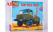 Сборная модель Бурильно-крановая машина БМ-302 (66), Код модели: 1379AVD, сборная модель автомобиля, ГАЗ, AVD Models, scale43