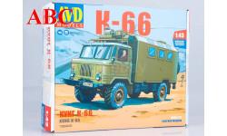Сборная модель Кунг К-66 , Код модели: 1380AVD, сборная модель автомобиля, ГАЗ, AVD Models, 1:43, 1/43