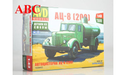 Сборная модель Автоцистерна АЦ-8 (200) , Код модели: 1429AVD, сборная модель автомобиля, AVD Models, scale43, МАЗ