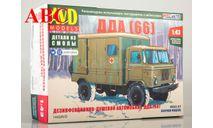 Сборная модель Дезинфекционно-душевой автомобиль ДДА (66) , Код модели: 1442AVD, сборная модель автомобиля, AVD Models, scale43, ГАЗ