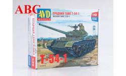 Сборная модель Средний танк T-54-1, Код модели: 3009AVD, сборные модели бронетехники, танков, бтт, AVD Models, scale43