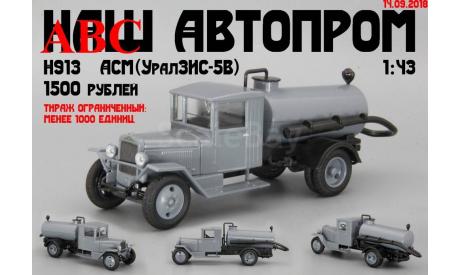УралЗиС-5В/АСМ, Код модели: H913, масштабная модель, Наш Автопром, scale43