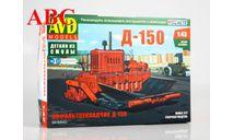 Сборная модель Асфальтоукладчик Д-150 , Код модели: 8009AVD, сборная модель автомобиля, AVD Models, scale43