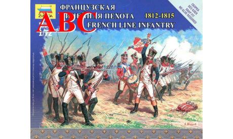Французская линейная пехота 1812-1815 , Код модели: 6802, миниатюры, фигуры, Звезда, 1:72, 1/72