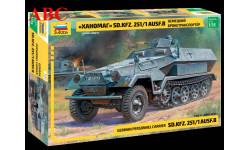 Немецкий бронетранспортер 'Ханомаг' Sd.Kfz 251/1 AUSF.B, Код модели:  3572, сборные модели бронетехники, танков, бтт, Звезда, 1:35, 1/35