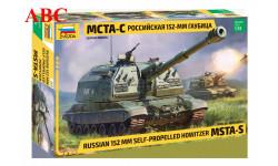 Российская самоходная 152-мм артиллерийская установка Мста-С, Код модели:  3630, сборные модели бронетехники, танков, бтт, Звезда, scale35