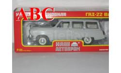 ГАЗ 22, серый, Код модели: P103