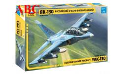 Российский учебно-боевой самолет 'Як-130', Код модели:  7307, сборные модели авиации, Звезда, scale72