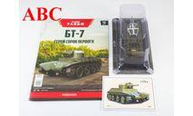 БT-7 Наши Танки №49, Код модели: NT049, журнальная серия масштабных моделей, Наши Танки (MODIMIO Collections), scale43