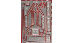 Фототравление Набор для ЛАЗ-695Н (НА) базовый, фототравление, декали, краски, материалы, 1:43, 1/43