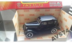 ГАЗ-11-73 НАП, масштабная модель, 1:43, 1/43, Наш Автопром