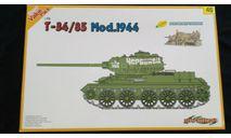 1:35 Танк Т 34/85(мод.1944г.) Cyber hobby Dragon, сборные модели бронетехники, танков, бтт, 1/35