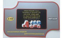 M 1:43.  Рекламный вкладыш.  Ломо АВМ., масштабная модель, ЛОМО-АВМ, scale43, ПМЗ
