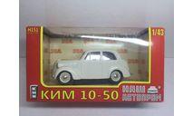 M 1:43. Ким 10-50. ( Москвич). Наш Автопром., масштабная модель, scale43