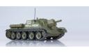 СУ-122, масштабные модели бронетехники, Modimio, 1:43, 1/43