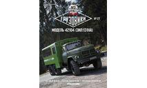 Журнал АЛ Грузовики 27 42104, ЗиЛ-131 вахта, литература по моделизму