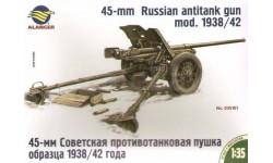 45 мм п/т пушка