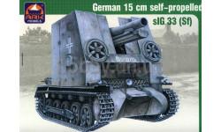 Немецкая 150-мм самоходная гаубица 'Бизон'