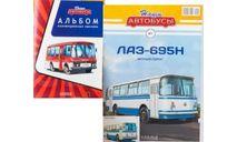 Журнал Наши Автобусы №1 ЛАЗ-695Н+альбом, масштабные модели бронетехники, Modimio, scale43