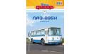 Журнал Наши Автобусы №1 ЛАЗ-695Н, масштабные модели бронетехники, Modimio, scale43