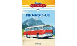 Журнал Наши Автобусы №6 Икарус-66