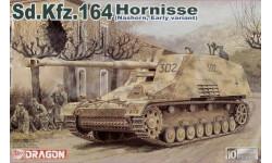Sd.Kfz.164 Hornisse (Nashorn, Early variant)