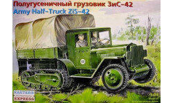 Армейский вездеход ЗИС-42