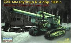203-мм гаубица Б-4 обр.1931г