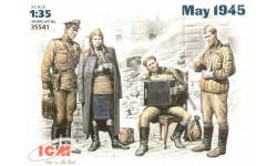 Набор фигур 'Май 1945 г. '