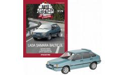 Автолегенды СССР №278 LADA SAMARA BALTIC GL