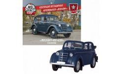 Москвич-400-420А Авто легенды СССР. Москвич №1