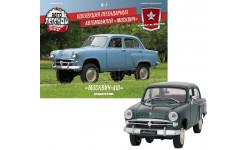 Москвич-410 Авто легенды СССР. Москвич №5