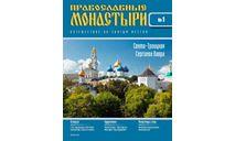 Журнал Православные монастыри. Путешествие по святым местам №1, литература по моделизму