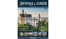 Журнал Дворцы и замки Европы №1, литература по моделизму