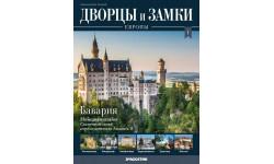 Журнал Дворцы и замки Европы №1