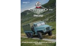 Журнал АЛ Грузовики 43 УРАЛ-375Д