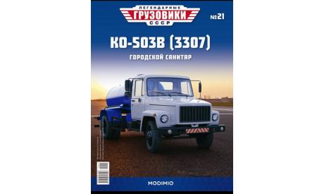 Журнал Легендарные Грузовики КО-503В(3307), литература по моделизму