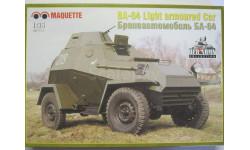 Бронеавтомобиль БА-64