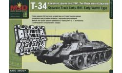 Комплект траков для танка Т-34 выпуска 1941 г. Тип вафельный широкий.
